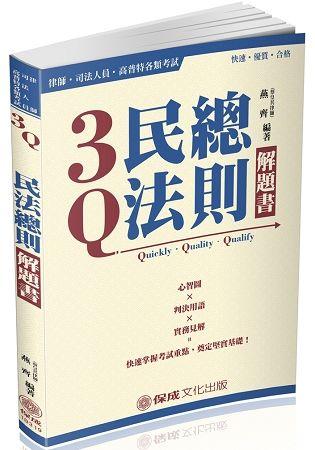3Q民法總則-解題書-2018律師.司法人員.高普特考<保成>