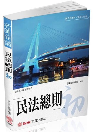 陳冠甫老師開講-民法總則-初-國考各類科.實務工作者<保成>