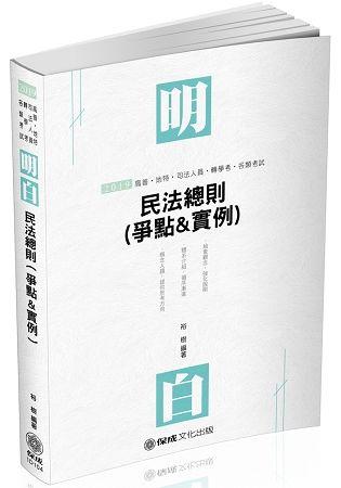 明白 民法總則(爭點&實例)-2019高普地特.各類特考(保成)