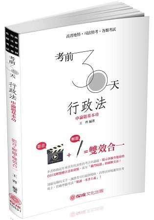 考前30天-行政法-申論題基本功-高普地特.司法特考(保成)