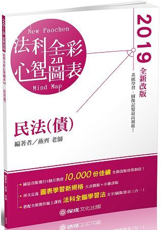 民法(債)全彩心智圖表:2019律師.司法特考.高普特考(保成)(二版)