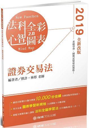 證券交易法-全彩心智圖表-2019律師.司法特考.高普特考(保成)