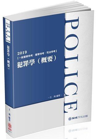 犯罪學(概要)-2019一般警察特考.警察特考.司法特考(保成)