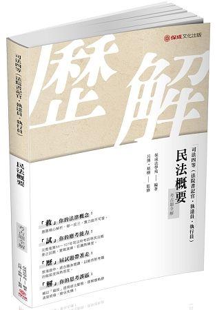 民法概要-考古題全解-2019司法四等(保成)