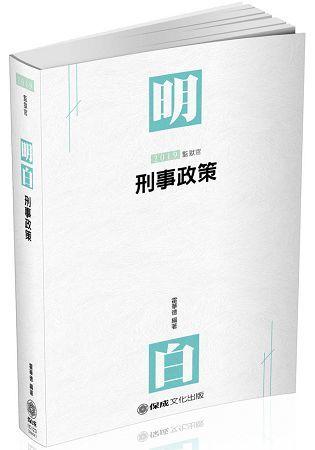 明白 刑事政策-2019司法特考三等.研究所(保成)