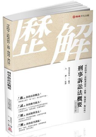 刑事訴訟法概要-考古題全解-2019司法四等(保成)