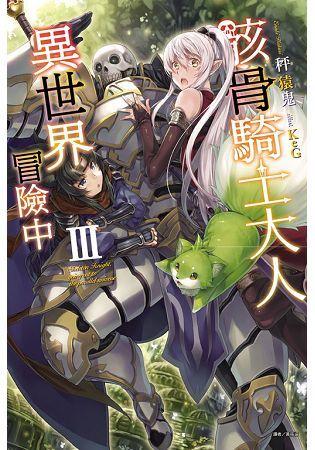 骸骨騎士大人異世界冒險中(3)