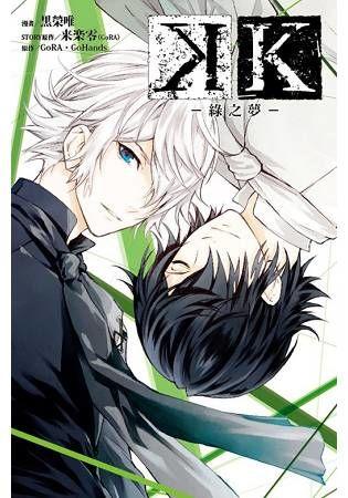 K -綠之夢-(1)