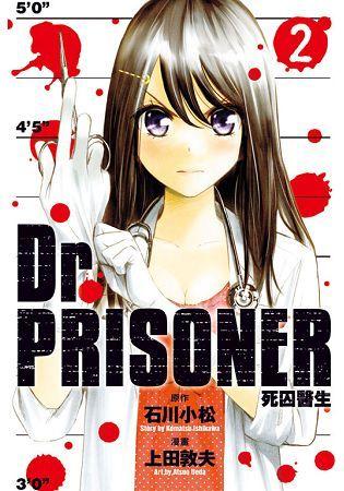 Dr.PRISONER死囚醫生 2