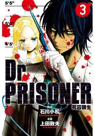 Dr.PRISONER死囚醫生 3