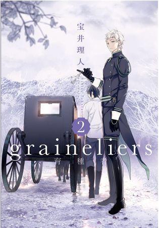 graineliers育種者(2)