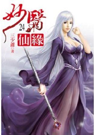 妙醫仙緣24
