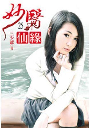 妙醫仙緣25