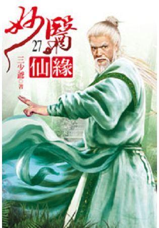 妙醫仙緣27