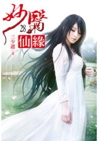 妙醫仙緣28