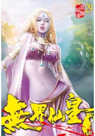 無界仙皇29