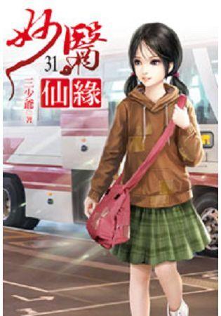 妙醫仙緣31