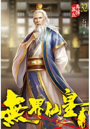 無界仙皇32