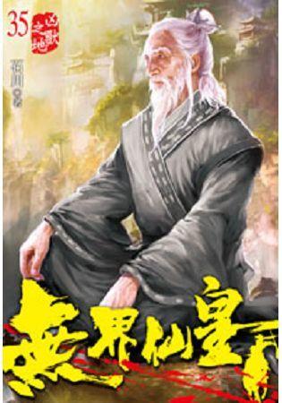 無界仙皇35