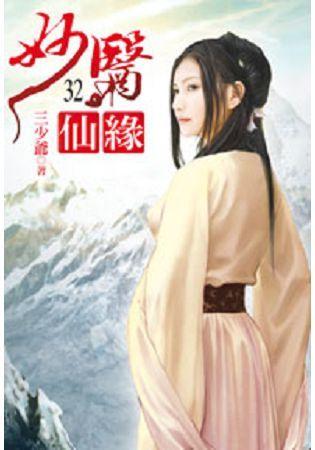 妙醫仙緣32