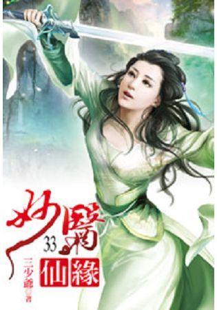 妙醫仙緣33