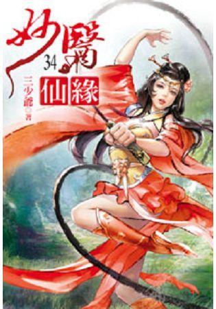 妙醫仙緣34