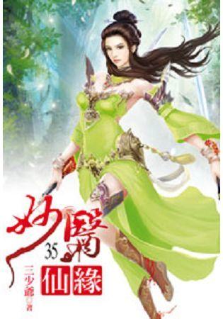 妙醫仙緣35