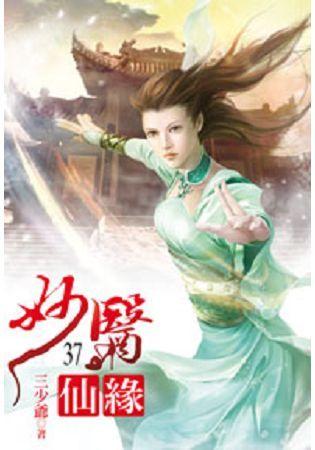 妙醫仙緣37
