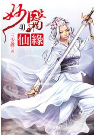 妙醫仙緣40
