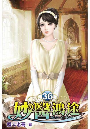 妙醫鴻途36