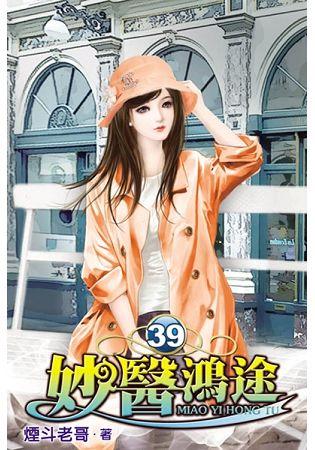 妙醫鴻途39