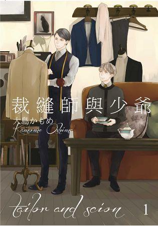 裁縫師與少爺(1)