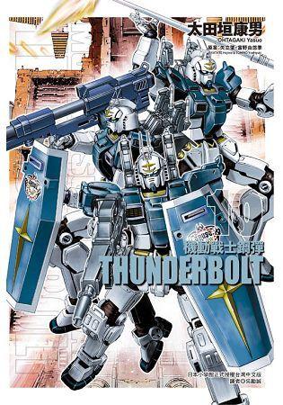 機動戰士鋼彈 THUNDERBOLT(10)