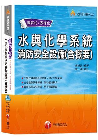 【高分上榜必備秘笈】水與化學系統消防安全設備概要[消防設備士、消防設備士師][隨書附輔助教材]