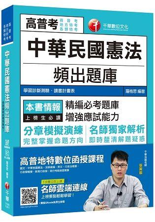 (與金榜同行)中華民國憲法頻出題庫[高普考/地方特考/各類特考]〔贈輔助教材〕