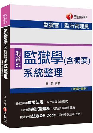 【收錄最新試題及解析】監獄學(含概要)系統整理[監獄官/監所管理員]