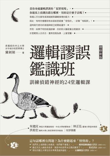邏輯謬誤鑑識班(增修新版):訓練偵錯神經的24堂邏輯課