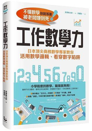工作數學力:日本頂尖商務數學專家教你活用數學邏輯、看穿數字陷阱