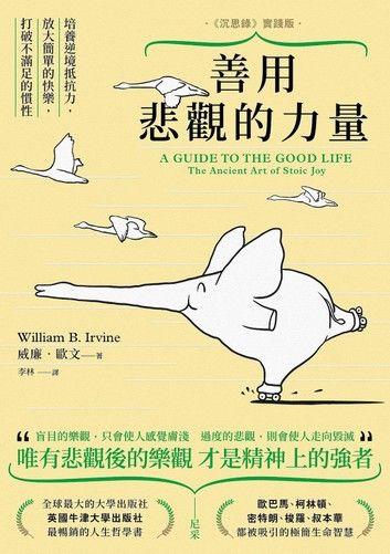 善用悲觀的力量(《沉思錄》實踐版):培養逆境抵抗力,放大簡單的快樂,打破不滿足的慣性