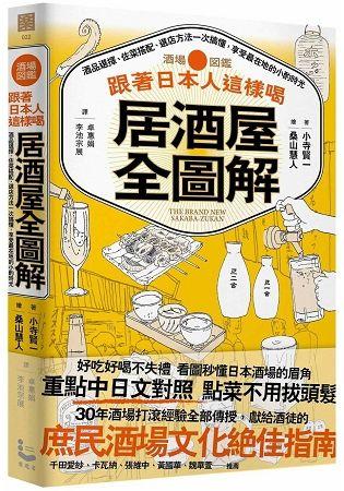 跟著日本人這樣喝居酒屋全圖解: 酒品選擇、佐菜搭配、選店方法一次搞懂, 享受最在地的小酌時光