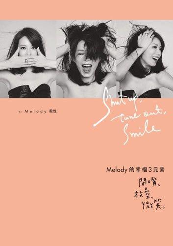 Melody的幸福3元素:閉嘴,放空,微笑
