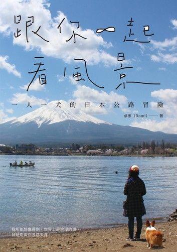 跟你一起看風景 : 一人一犬的日本公路冒險