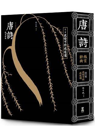 【每日讀詩詞】唐詩鑑賞辭典(第三卷):此情可待成追憶 (電子書)
