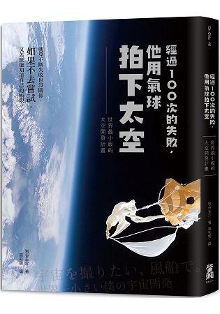 經過100次的失敗, 他用氣球拍下太空: 世界最小級的太空開發計畫
