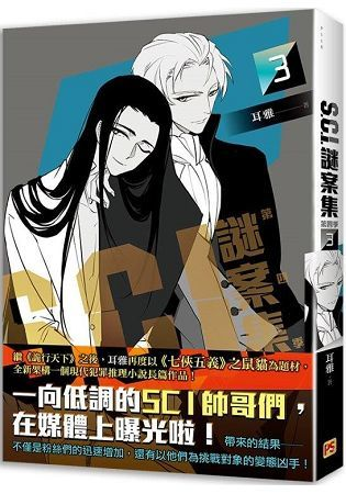 S.C.I謎案集第四季(3)