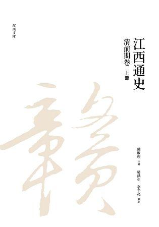 江西通史:清前期卷(上冊)