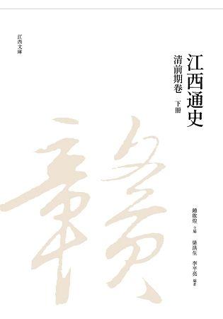 江西通史:清前期卷(下冊)