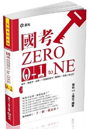 國考Zero to One(各類相關考試專用)