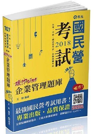 企業管理題庫─破point(台電、中油、自來水、經濟部國營事業、各類相關考試適用)