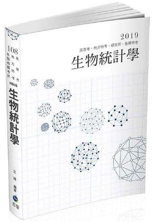 生物統計學(高普考、地方特考、各類特考、研究所考試適用)